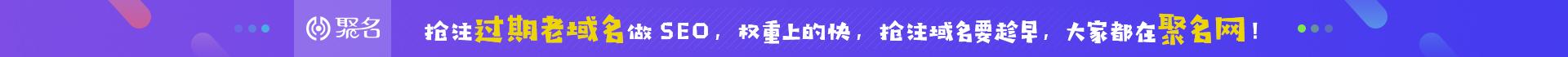 抢注过期老域名,做seo,权重上的快,抢注域名要趁早,大家都在聚名网