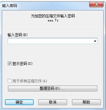 在线7z压缩包密码恢复工具