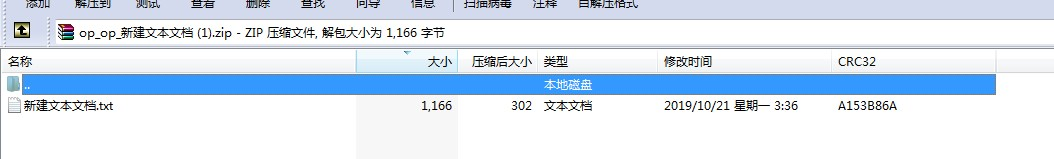 在线zip压缩包伪加密恢复工具恢复之后