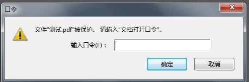 在线免费PDF文档打开密码清除