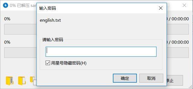 极速破解压缩包,让你像黑客一样获取压缩包密码