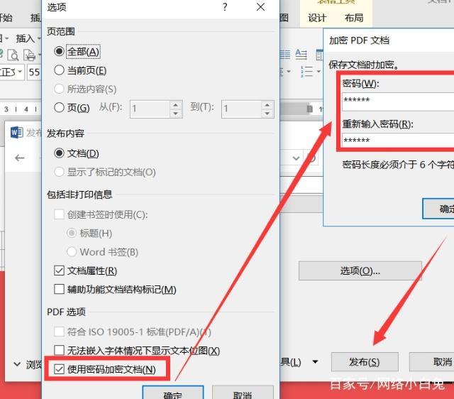 加密并压缩PDF文档的几种方法