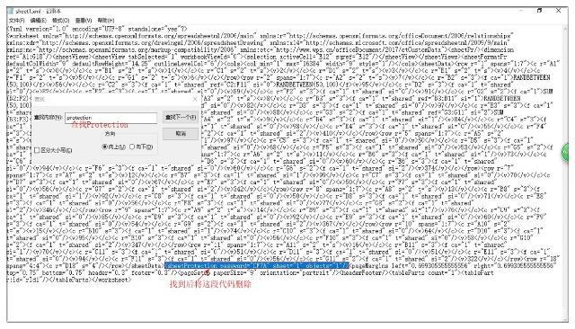 Excel实用技巧分享:工作表保护密码忘记怎么办?