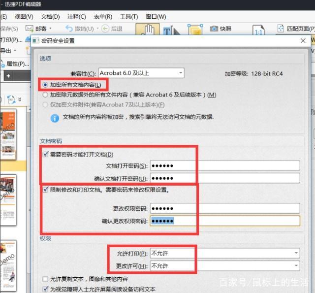 针对计算机重要文件设置密码保护其访问权限方法
