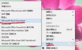 office 设置word文档密码