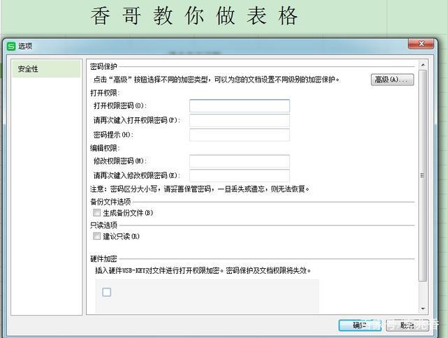 wps表格的密码设置与取消,香哥教你办公软件小窍门
