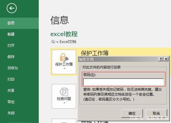 Excel加密新建的与保存过的文档及给它们修改删除打开与编辑密码