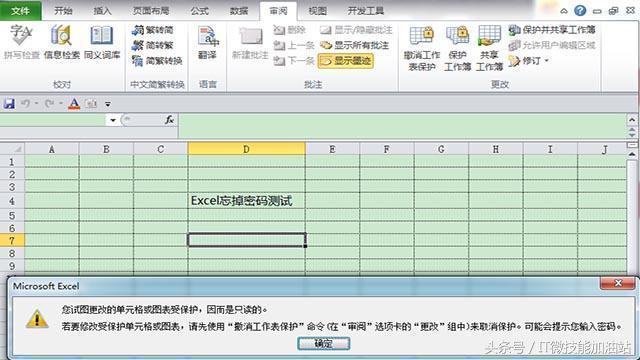 Excel神技巧:1分钟教你如何打开忘记密码的Excel!