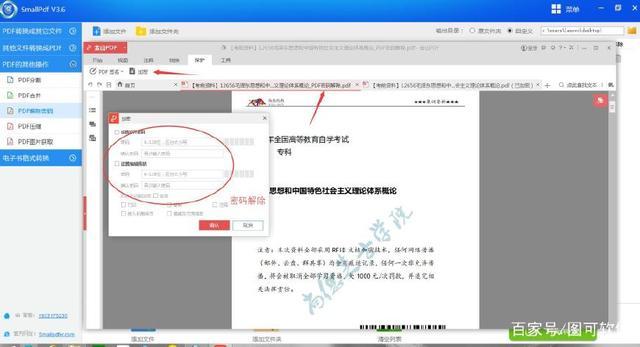 如何解除PDF文档的密码呢?细节图给到你