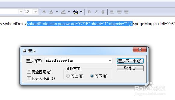 怎样破解excel保护密码