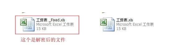 Microsoft Excel忘记加密密码怎么办?