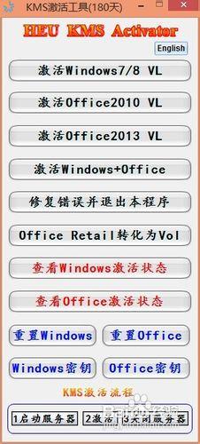 Office2013懒人一键破解(无需密钥,一次通过)