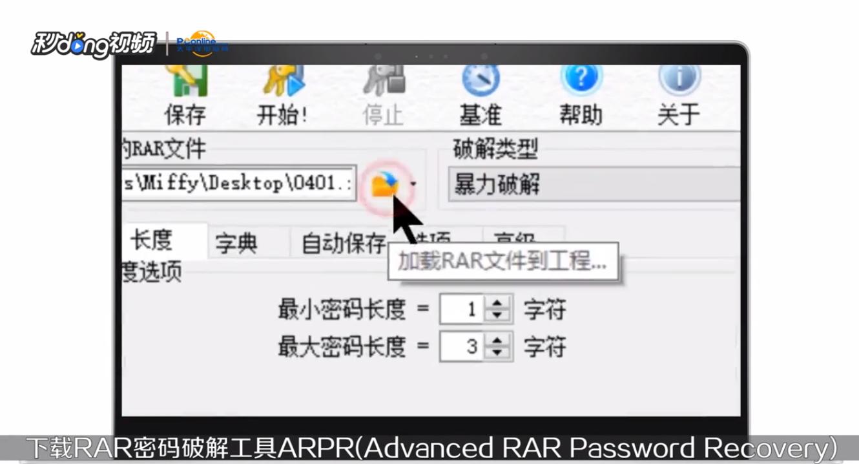 怎样破解zip和rar压缩包密码?