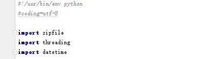 python2暴力破解压缩包密码