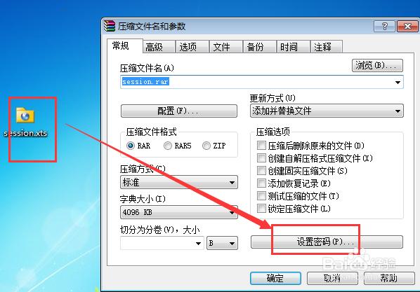 如何快速破解压缩包(rar zip 7z tar)密码?