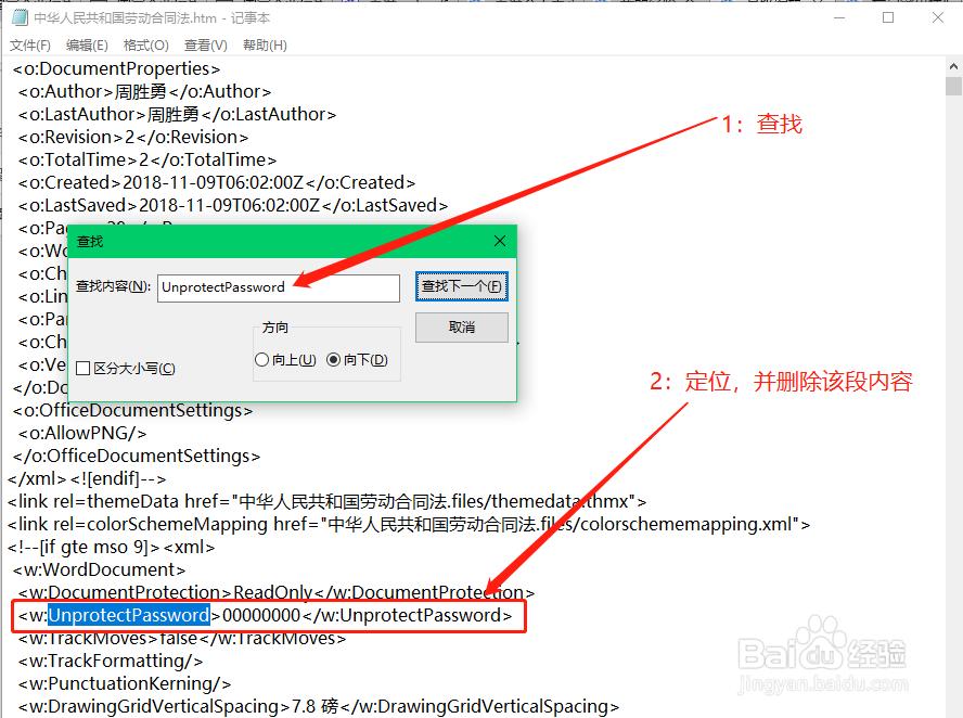 word文档保护密码忘了,怎么取消格式和编辑保护