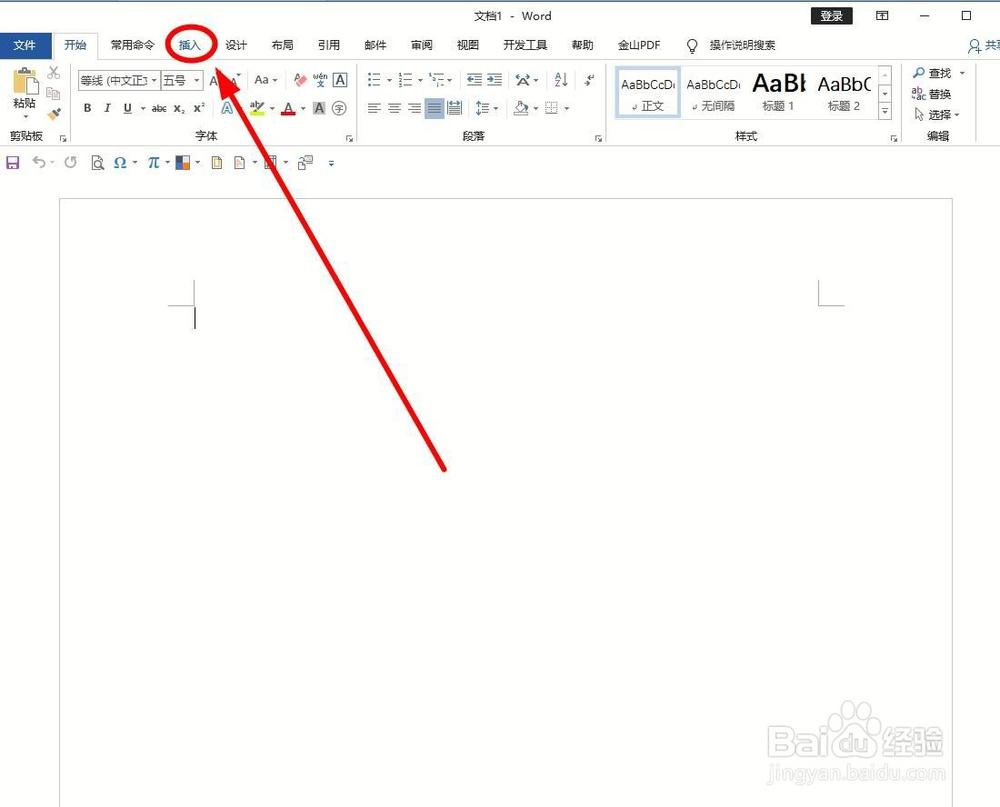 限制了编辑权限的Word文档忘记了密码如何破解