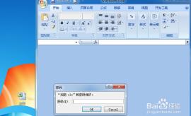 Microsoft Office怎么设置密码和取消密码