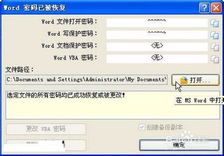 Advanced Office Password Recovery的使用方法