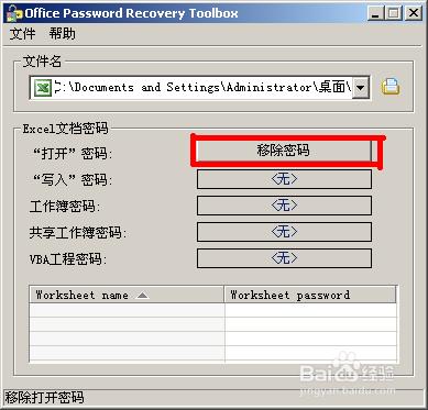 xls电子表格密码忘记的解决办法