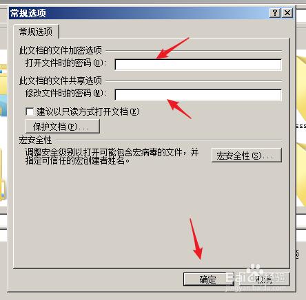 Word怎么取消打开文件密码和修改密码