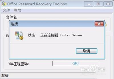 word2003文档有密码怎么破解