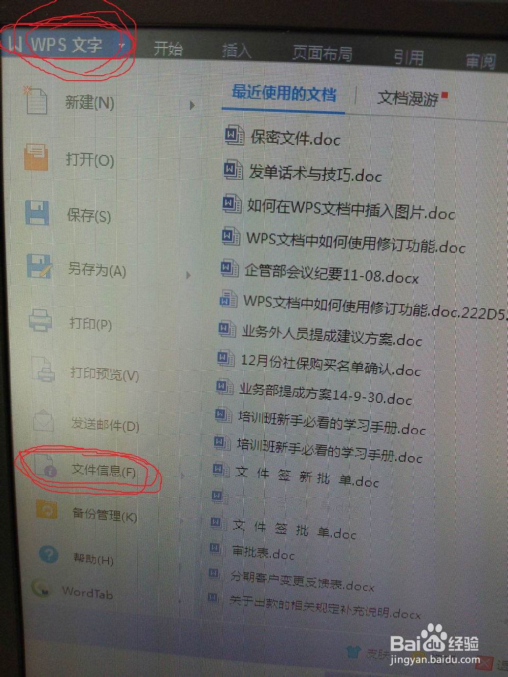 如何取消WPS文档的密码设置