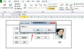 Excel表格密码忘记怎么办?十秒快速破解表格保护密码