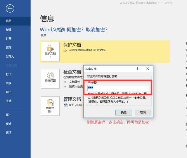 Word文档如何加密?如何取消加密?