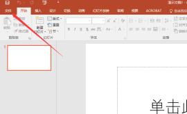 office2016如何给文件加密保护文档
