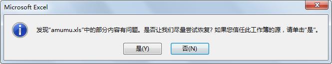 "C#使用ExcelLibrary导出xls文件出现""发现***.xls中的部分内容有问题。是否让我们尽量尝试恢复?"""