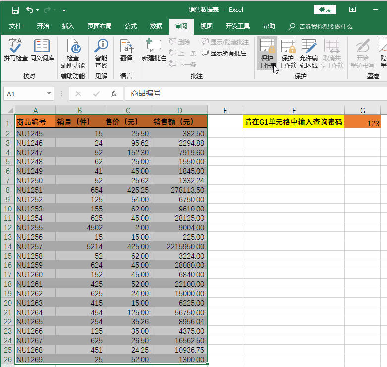4种Excel数据加密法,总有一种你会用到