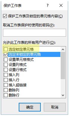 职场技能|这些加密功能不知道,还敢学Excel?