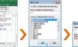 很多Excel表都是保密文件 那么我们应该怎么给它设置密码呢