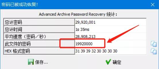 有了它,无视压缩文件解压密码!