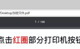 PDF技巧 | PDF无法打印、编辑、有密码怎么办?