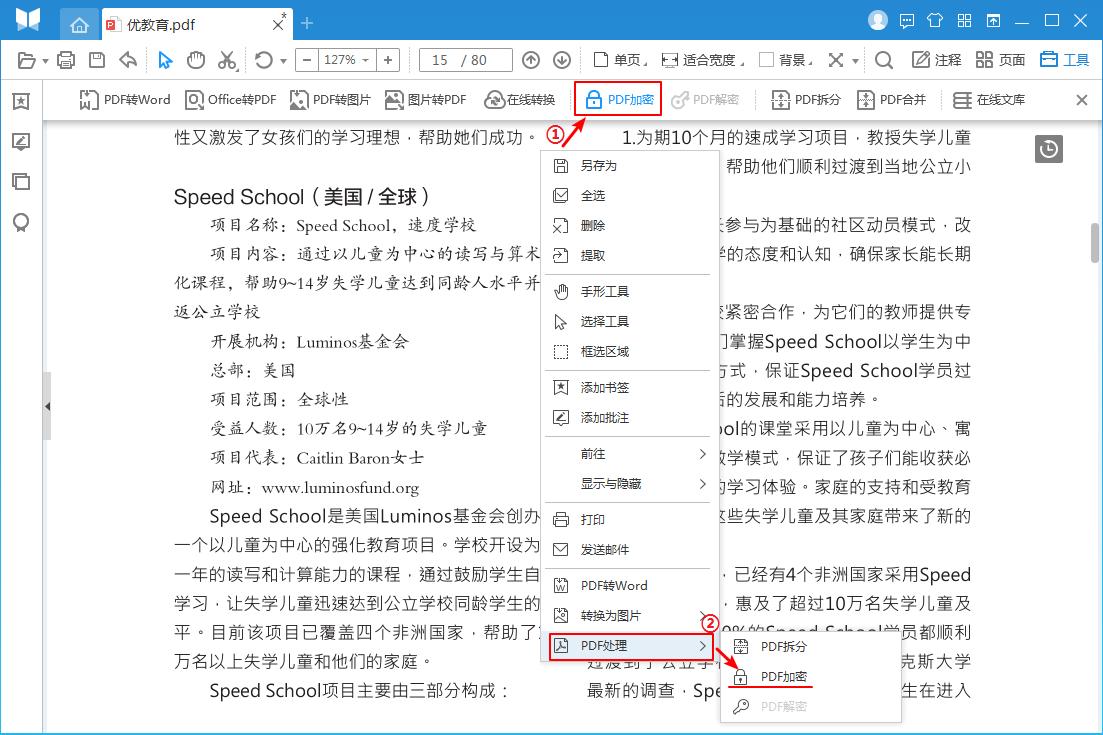 如何将PDF文件进行加密解密处理