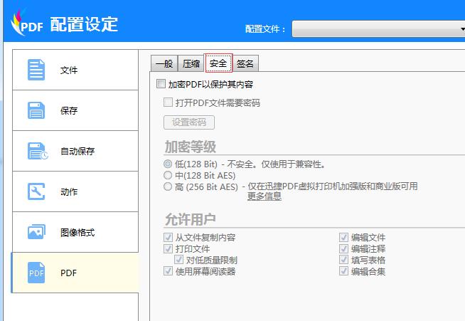 pdf打印机怎么给PDF文件加密