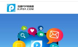 编辑好的PDF文件如何进行加密