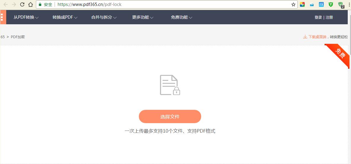 在线PDF加密技巧,为您的文档安全加把锁