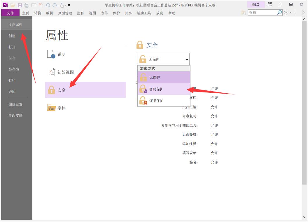 如何加密PDF?使用福昕PDF编辑器加密PDF文件实操