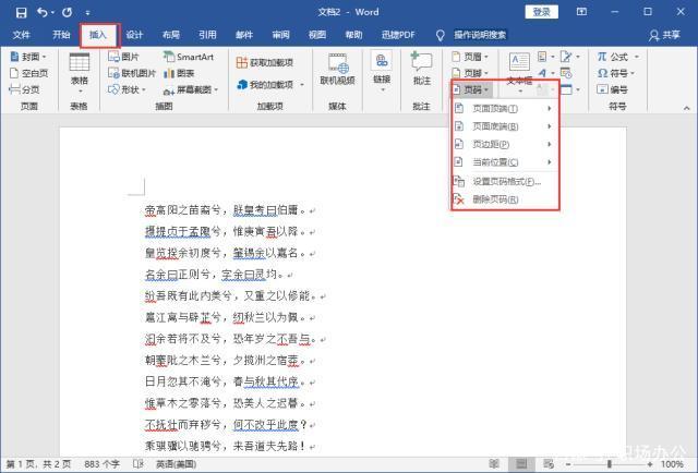 如何给PDF文件添加页码?这几种方法值得收藏