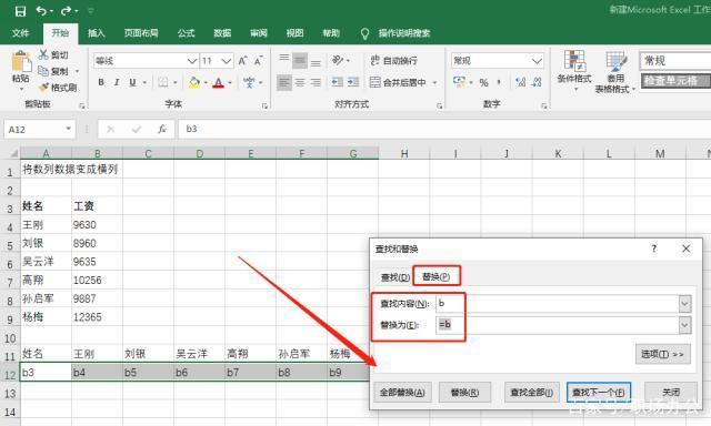Excel中的竖列数据怎么变横列?转换竟然如此简单!