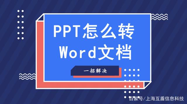 PPT怎么转Word文档,用这招一分钟转100页PPT
