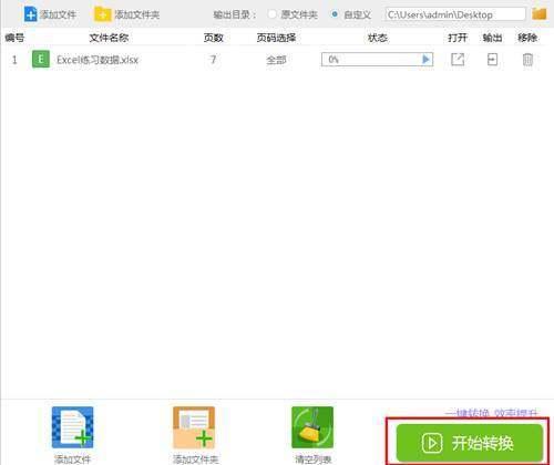 Excel怎么转换成PDF?盘点Excel四种转换方法,总有一种适合你