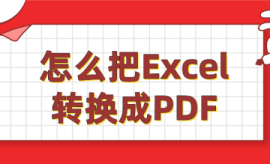 怎么把Excel转换成PDF?两分钟学会Excel转PDF