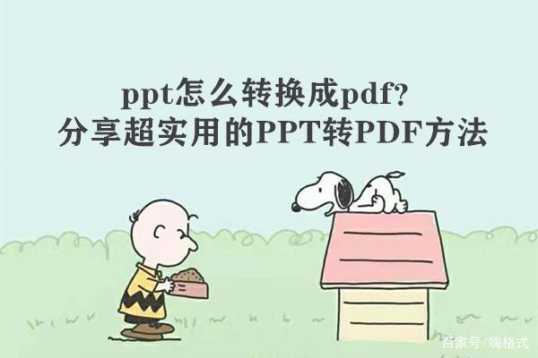 ppt怎么转换成pdf?分享超实用的PPT转PDF方法