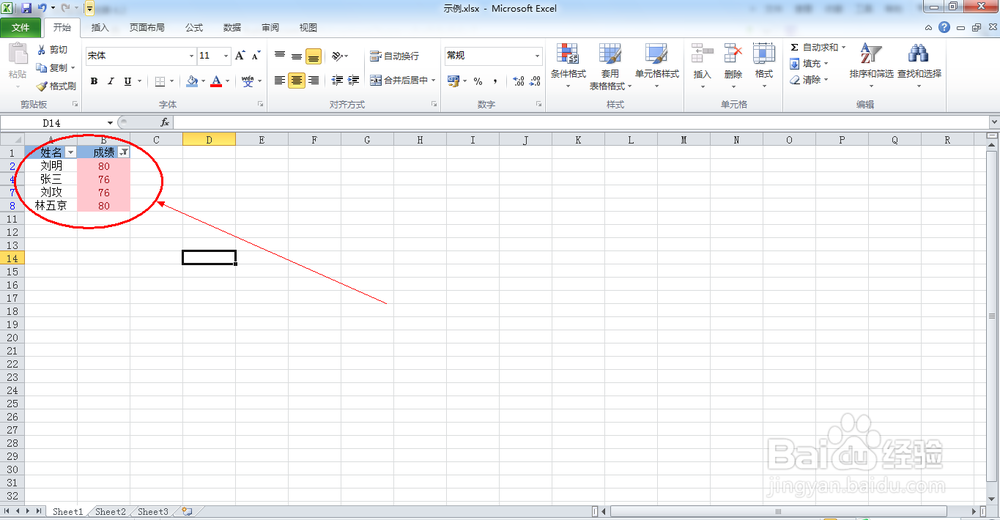 excel中如何筛选重复数据