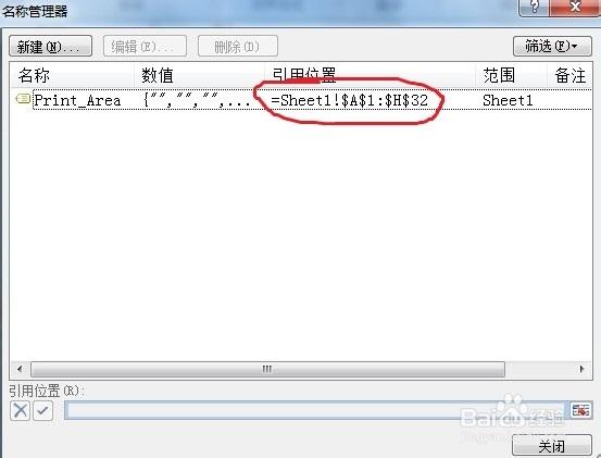 Excel如何设置打印区域及调整