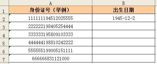 Excel如何提取身份证号中的出生日期